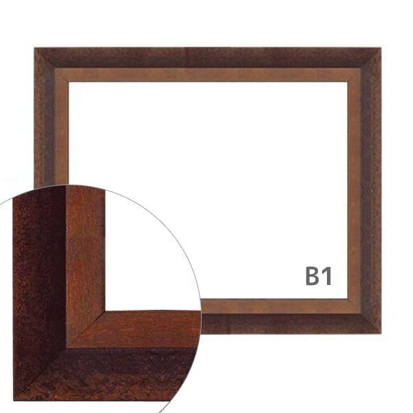 額縁eカスタムセット標準仕様 12-6069 作品厚約1mm~約3mm、シンプルな金色のポスターフレーム B1