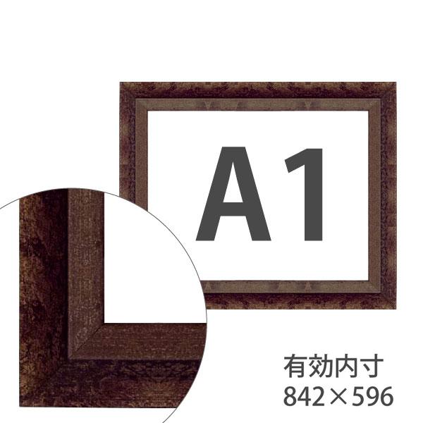 額縁eカスタムセット標準仕様 12-6070 作品厚約1mm~約3mm、シンプルな銀色のポスターフレーム A1