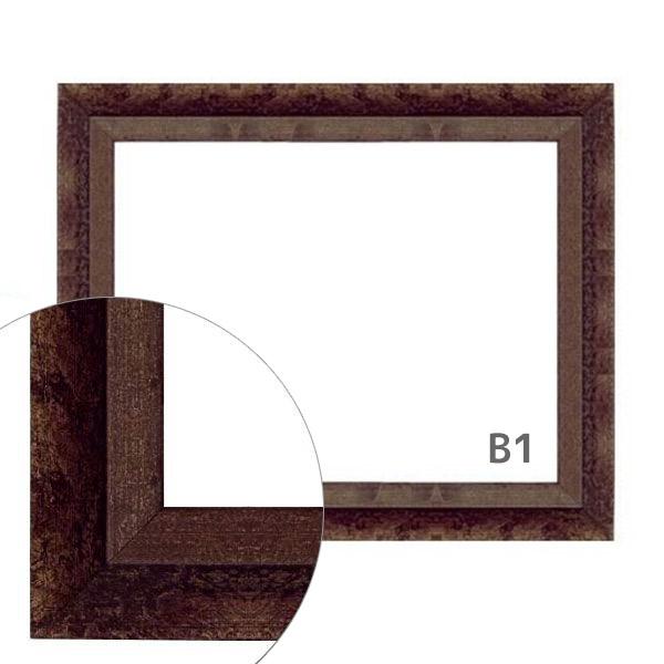 額縁eカスタムセット標準仕様 12-6070 作品厚約1mm~約3mm、シンプルな銀色のポスターフレーム B1