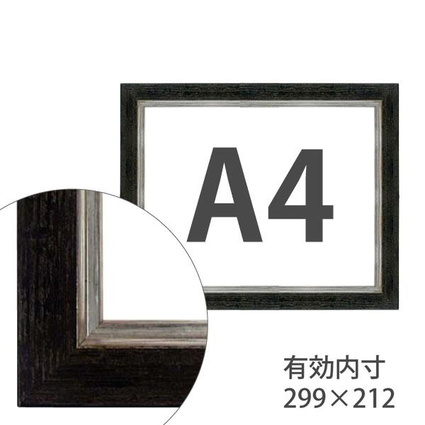 額縁eカスタムセット標準仕様 18-6071 作品厚約1mm~約3mm、シンプルな黒に銀縁のポスターフレーム A4