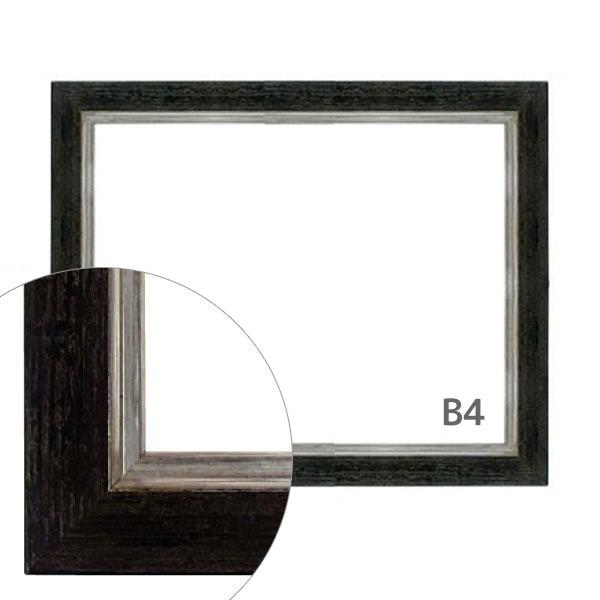 額縁eカスタムセット標準仕様 18-6071 作品厚約1mm~約3mm、シンプルな黒に銀縁のポスターフレーム B4