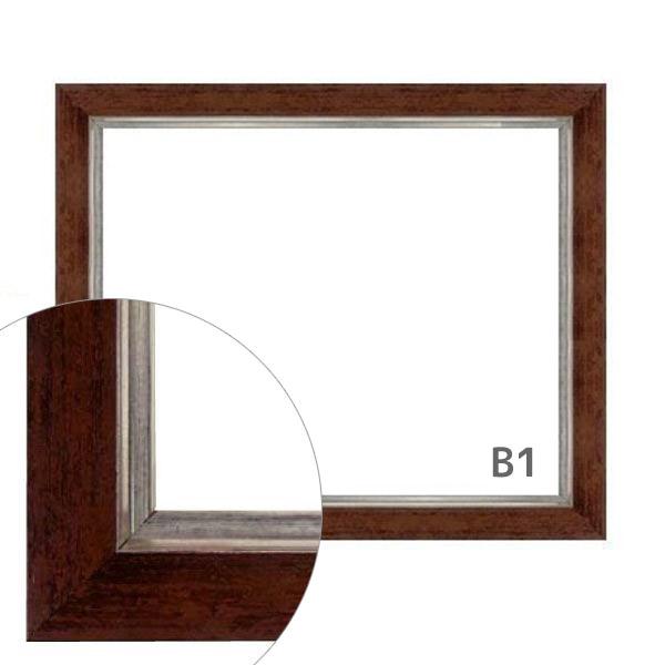 額縁eカスタムセット標準仕様 18-6072 作品厚約1mm~約3mm、シンプルな茶に銀縁のポスターフレーム B1