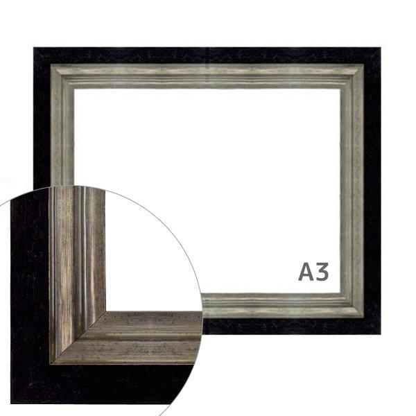 額縁eカスタムセット標準仕様 32-6073 作品厚約1mm~約3mm、シンプルな黒に銀縁のポスターフレーム A3