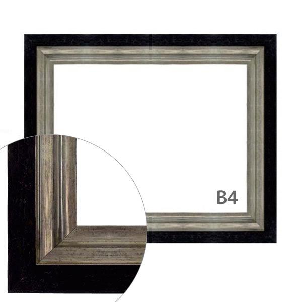 額縁eカスタムセット標準仕様 32-6073 作品厚約1mm~約3mm、シンプルな黒に銀縁のポスターフレーム B4