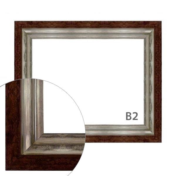 額縁eカスタムセット標準仕様 32-6074 作品厚約1mm~約3mm、シンプルな茶に銀縁のポスターフレーム B2