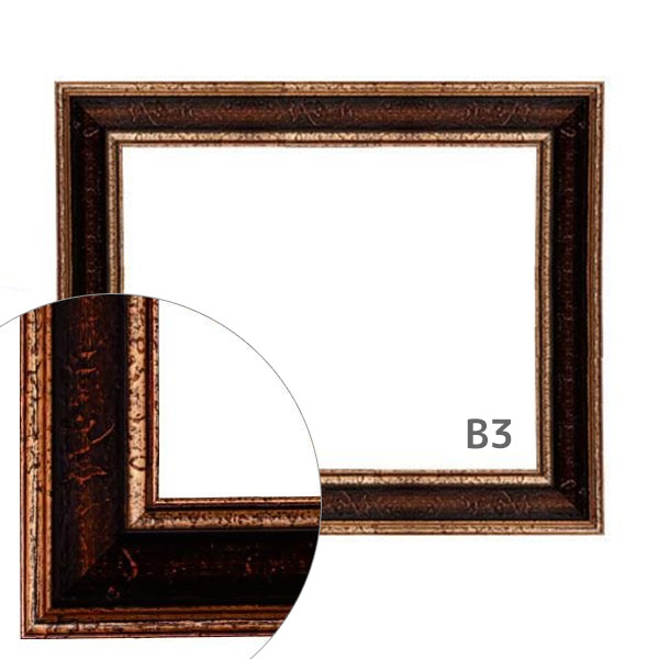 額縁eカスタムセット標準仕様 32-6342 作品厚約1mm~約3mm、アンティーク風なポスターフレーム B3