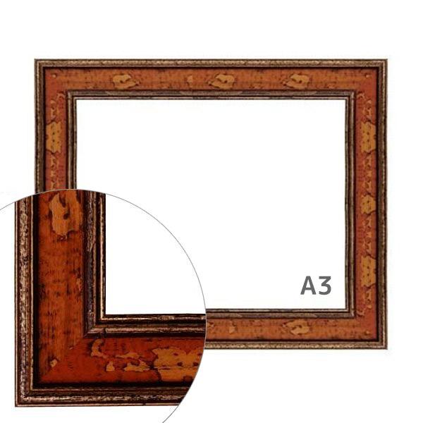 額縁eカスタムセット標準仕様 32-6343 作品厚約1mm~約3mm、アンティーク風なポスターフレーム A3