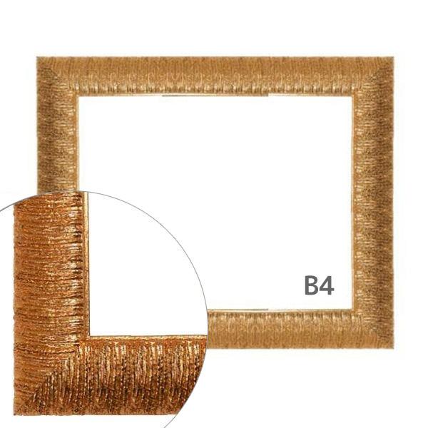 額縁eカスタムセット標準仕様 32-6414 作品厚約1mm~約3mm、金色のポスターフレーム B4