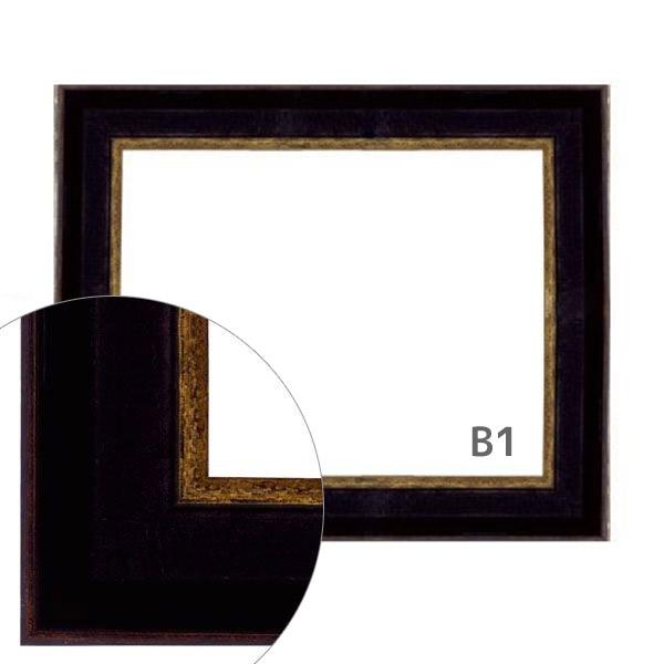 額縁eカスタムセット標準仕様 50-6471 作品厚約1mm~約3mm、黒色のポスターフレーム B1