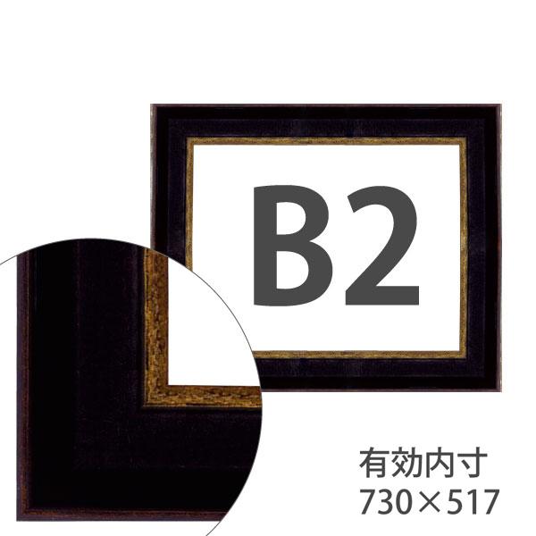 額縁eカスタムセット標準仕様 50-6471 作品厚約1mm~約3mm、黒色のポスターフレーム B2