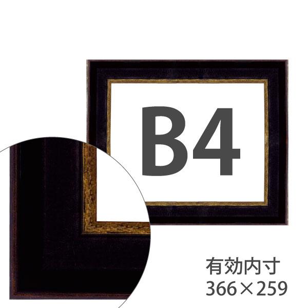 額縁eカスタムセット標準仕様 B4 50-6471 作品厚約1mm~約3mm、黒色のポスターフレーム B4, ゴルフ処 一休:e3736b3b --- sunward.msk.ru