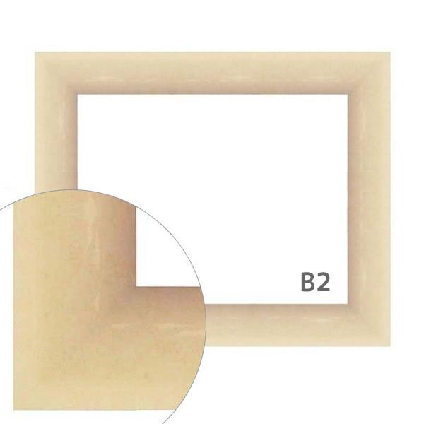 額縁eカスタムセット標準仕様 44-6474 作品厚約1mm~約3mm、アイボリー色のポスターフレーム B2, ホクトシ:ecf60b01 --- b-band.club