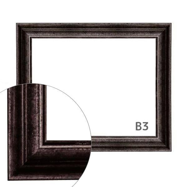 額縁eカスタムセット標準仕様 16-6476 作品厚約1mm~約3mm、黒・銀色のポスターフレーム B3