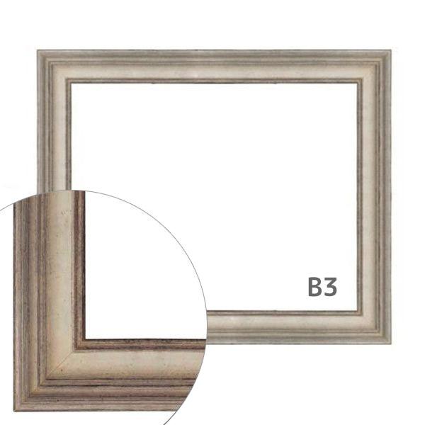 額縁eカスタムセット標準仕様 16-6477 作品厚約1mm~約3mm、白・銀色のポスターフレーム B3