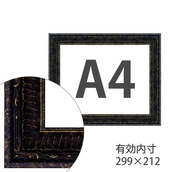 額縁eカスタムセット標準仕様 18-6518 作品厚約1mm~約3mm、黒・金色の模様があるポスターフレーム A4