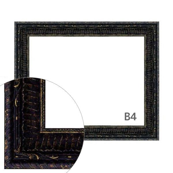 額縁eカスタムセット標準仕様 18-6518 作品厚約1mm~約3mm、黒・金色の模様があるポスターフレーム B4