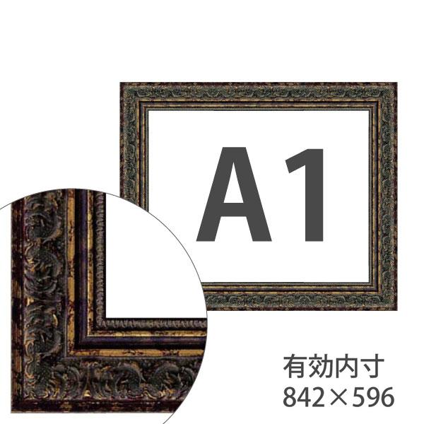 額縁eカスタムセット標準仕様 18-6519 作品厚約1mm~約3mm、黒・金色の模様があるポスターフレーム A1