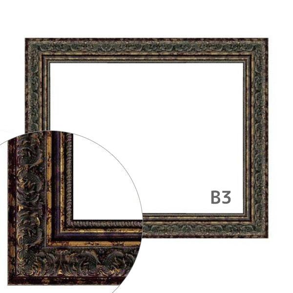 額縁eカスタムセット標準仕様 18-6519 作品厚約1mm~約3mm、黒・金色の模様があるポスターフレーム B3