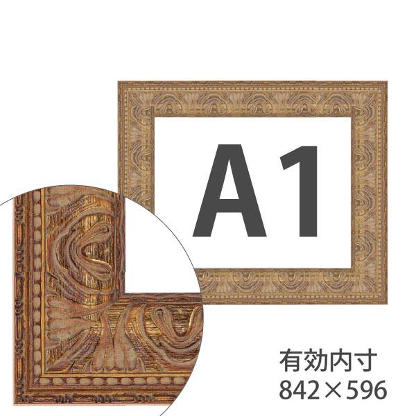額縁eカスタムセット標準仕様 34-6539 作品厚約1mm~約3mm、模様がある金色のポスターフレーム A1