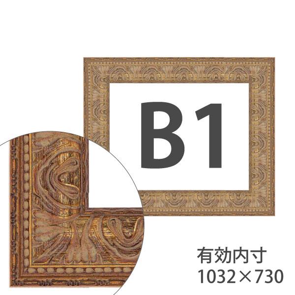 額縁eカスタムセット標準仕様 34-6539 作品厚約1mm~約3mm、模様がある金色のポスターフレーム B1
