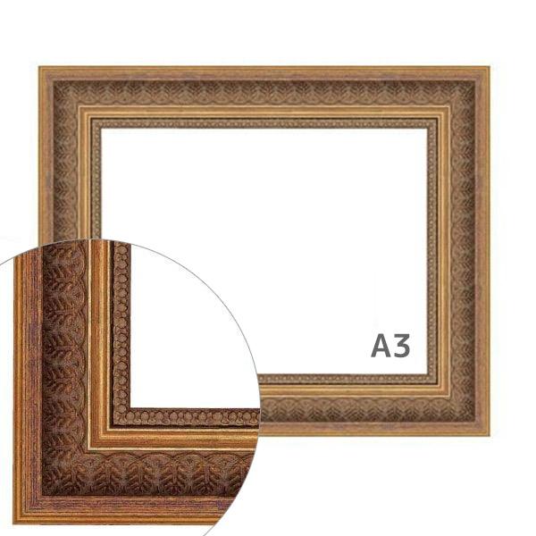 額縁eカスタムセット標準仕様 32-6540 作品厚約1mm~約3mm、模様がある金色のポスターフレーム A3
