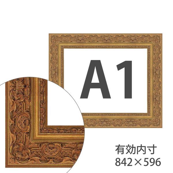 額縁eカスタムセット標準仕様 26-6542 作品厚約1mm~約3mm、模様がある金色のポスターフレーム A1