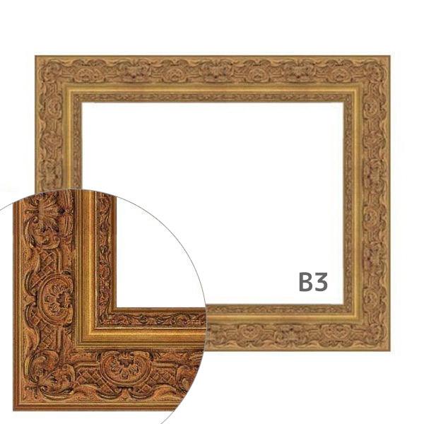 額縁eカスタムセット標準仕様 26-6542 作品厚約1mm~約3mm、模様がある金色のポスターフレーム B3