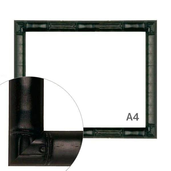 額縁eカスタムセット標準仕様 12-6552 作品厚約1mm~約3mm、黒色の竹風ポスターフレーム A4