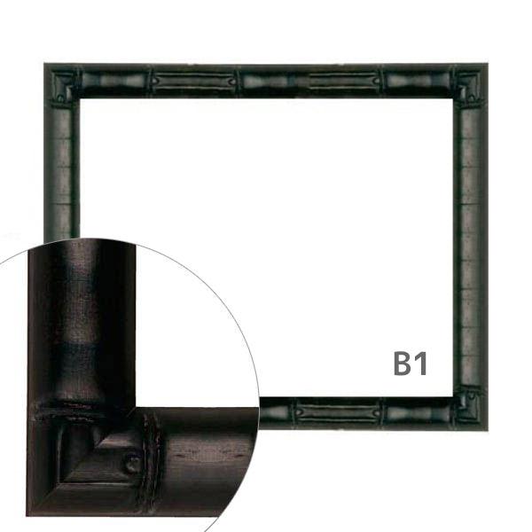 額縁eカスタムセット標準仕様 12-6552 作品厚約1mm~約3mm、黒色の竹風ポスターフレーム B1