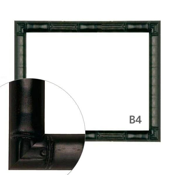 額縁eカスタムセット標準仕様 12-6552 作品厚約1mm~約3mm 12-6552 B4、黒色の竹風ポスターフレーム B4, 所沢植木鉢センター:05d1594a --- officewill.xsrv.jp