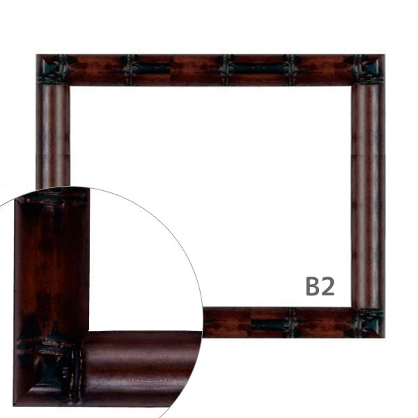 額縁eカスタムセット標準仕様 12-6561 作品厚約1mm~約3mm、茶色の竹風ポスターフレーム B2