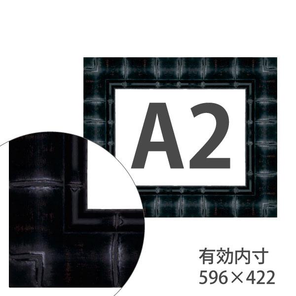 額縁eカスタムセット標準仕様 26-6562 作品厚約1mm~約3mm、黒色の竹風ポスターフレーム A2