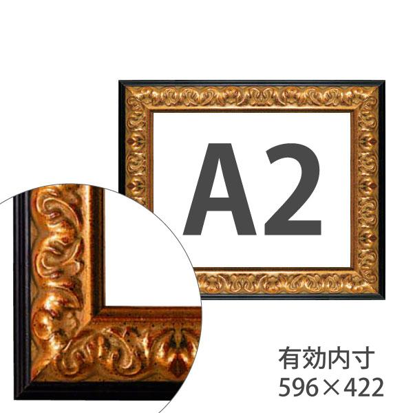 額縁eカスタムセット標準仕様 18-6563 18-6563 作品厚約1mm~約3mm A2、模様のある金のポスターフレーム A2, シラコマチ:ceee784f --- officewill.xsrv.jp