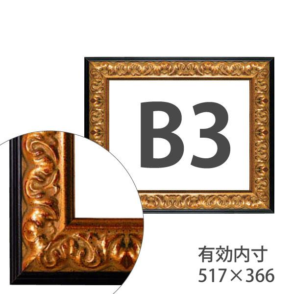 額縁eカスタムセット標準仕様 18-6563 作品厚約1mm~約3mm、模様のある金のポスターフレーム B3