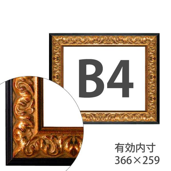 額縁eカスタムセット標準仕様 18-6563 作品厚約1mm~約3mm、模様のある金のポスターフレーム B4