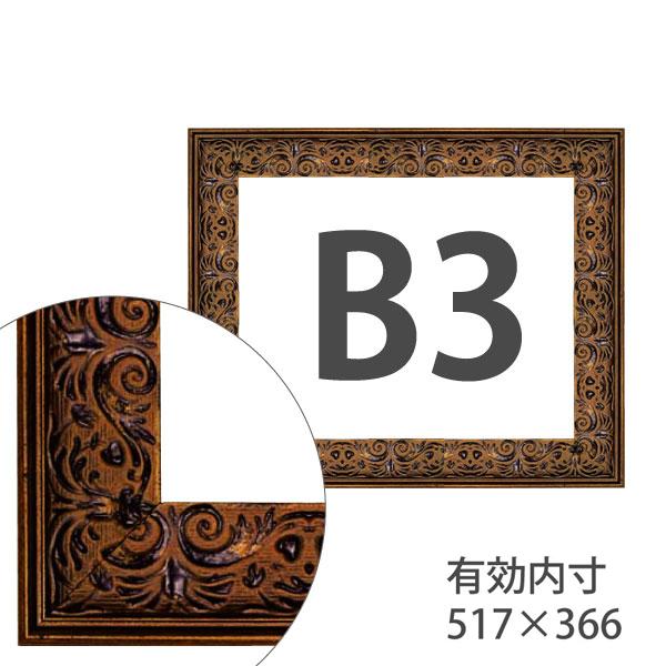 額縁eカスタムセット標準仕様 18-6565 作品厚約1mm~約3mm、模様のある金のポスターフレーム B3