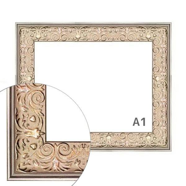 額縁eカスタムセット標準仕様 18-6566 作品厚約1mm~約3mm、模様のある銀のポスターフレーム A1