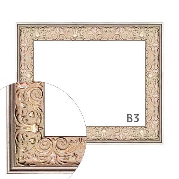額縁eカスタムセット標準仕様 18-6566 作品厚約1mm~約3mm、模様のある銀のポスターフレーム B3