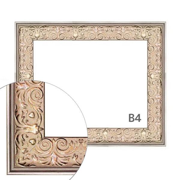 額縁eカスタムセット標準仕様 18-6566 作品厚約1mm~約3mm、模様のある銀のポスターフレーム B4