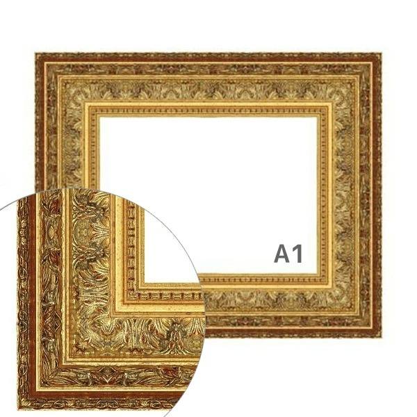 額縁eカスタムセット標準仕様 70-6702 作品厚約1mm~約3mm、金色の模様入りポスターフレーム A1