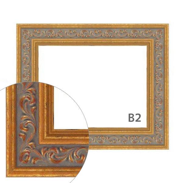 額縁eカスタムセット標準仕様 26-6704 作品厚約1mm~約3mm、金色の模様入りポスターフレーム B2