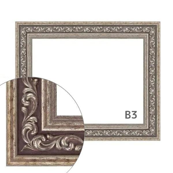 額縁eカスタムセット標準仕様 26-6705 作品厚約1mm~約3mm、銀色の模様入りポスターフレーム B3