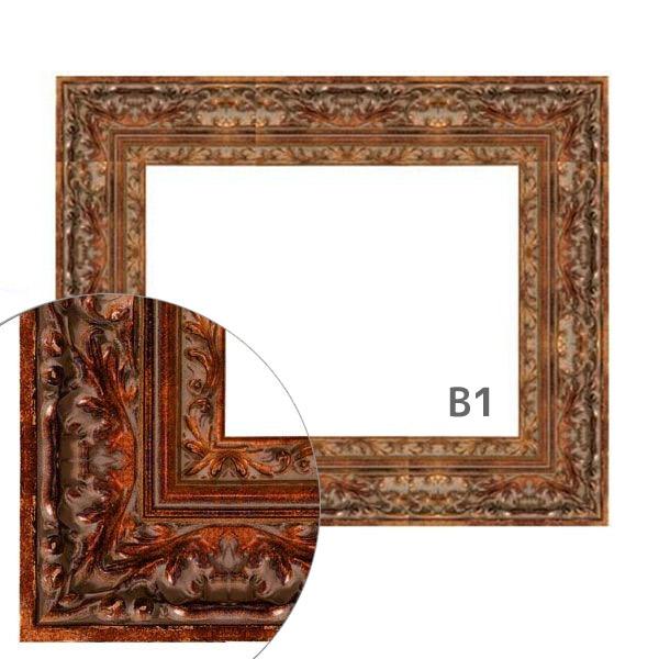 額縁eカスタムセット標準仕様 60-6712 作品厚約1mm~約3mm、金色の模様入りポスターフレーム B1