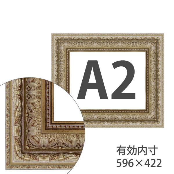 額縁eカスタムセット標準仕様 70-6719 作品厚約1mm~約3mm、銀色の模様入りポスターフレーム A2
