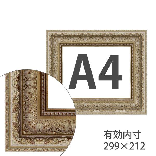 額縁eカスタムセット標準仕様 70-6719 作品厚約1mm~約3mm、銀色の模様入りポスターフレーム A4