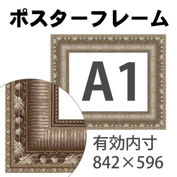 額縁eカスタムセット標準仕様 72-6720 作品厚約1mm~約3mm、銀色の模様入りポスターフレーム (A1)