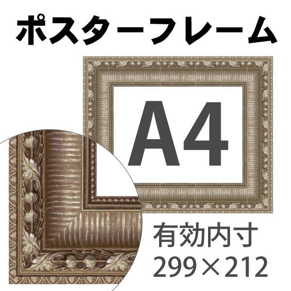 額縁eカスタムセット標準仕様 72-6720 (A4) 作品厚約1mm~約3mm 72-6720、銀色の模様入りポスターフレーム (A4), カホク市:93a12d0b --- officewill.xsrv.jp
