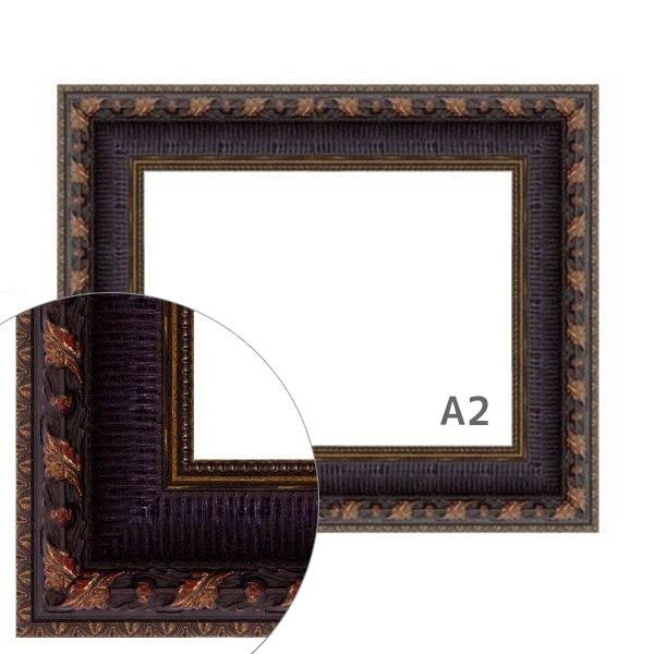額縁eカスタムセット標準仕様 72-6721 作品厚約1mm~約3mm、黒色の模様入りポスターフレーム A2