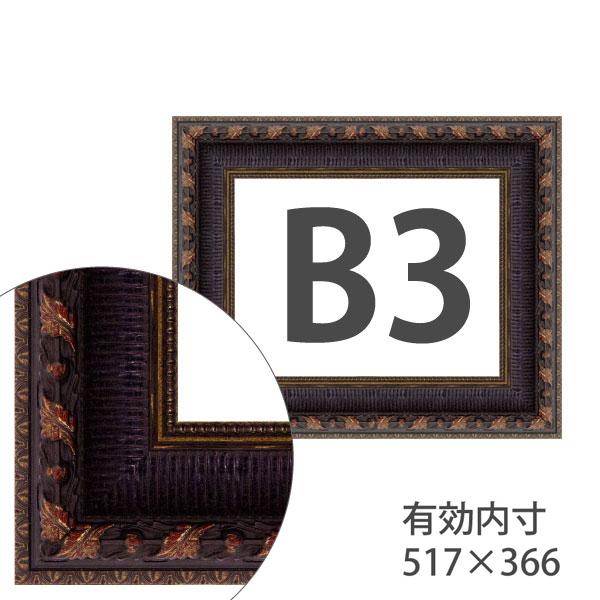 額縁eカスタムセット標準仕様 72-6721 作品厚約1mm~約3mm B3、黒色の模様入りポスターフレーム B3, エスエール:d3b6c727 --- reinhekla.no