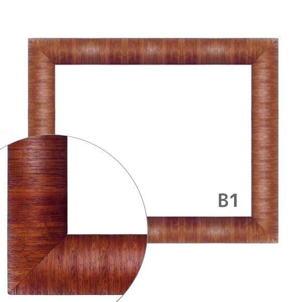 額縁eカスタムセット標準仕様 22-6820 作品厚約1mm~約3mm、シンプルな木製のポスターフレーム B1